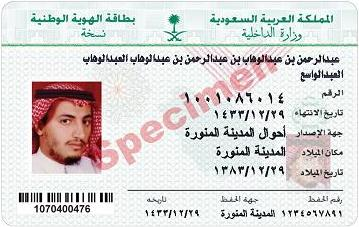 HID Global Delivers Multi-Technology National ID Cards to Saudi Arabia