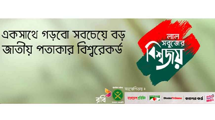 Robi, Bangladesh Army to make world's biggest B'desh flag on Victory Day