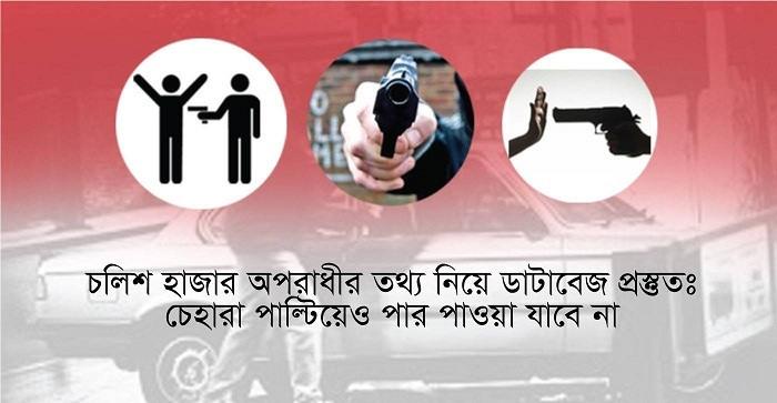 RAB prepares database of 40,000 criminals
