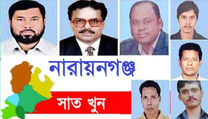 Nur Hossain, 3 RAB officials among 35 indicted in seven murders
