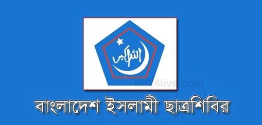 Armed Shibir cadre arrested after